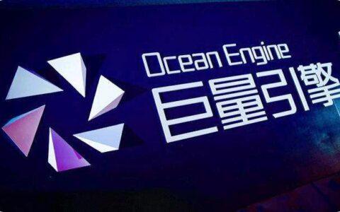 巨量引擎广告介绍及优势